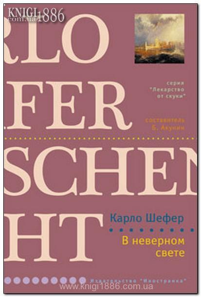 В неверном свете / Im falschen Licht. Серия Лекарство от скуки