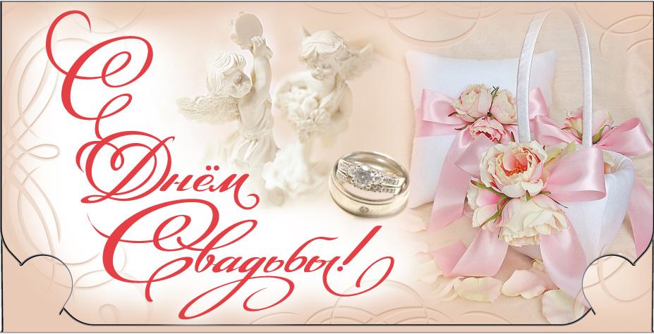 Поздравления на свадьбу на печать