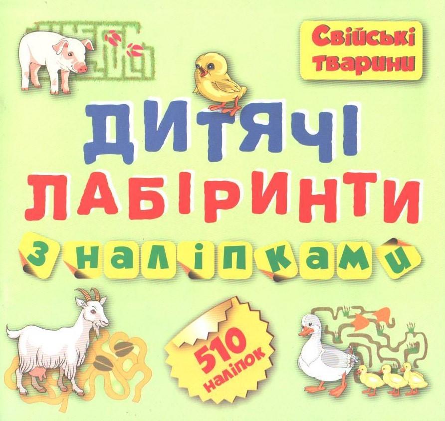 Дитячі Лабіринти. Свійські тварини. 510 наліпок, Торсінг