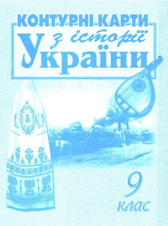 9 клас. Контурні карти з історії України (Лоза Ю.І.), Мапа