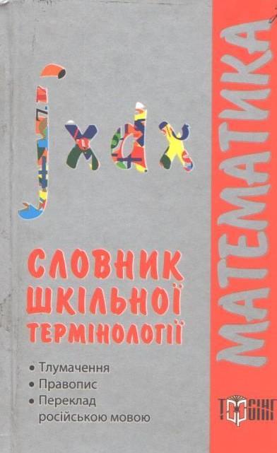 Математика. Словник шкільної термінології (Чепіга Ю.В.), Торсінг