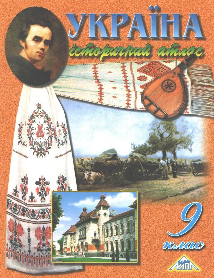9 клас. Україна історичний атлас (Лоза Ю.І.), Мапа