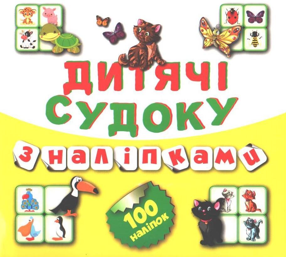 Дитячі судоку з наліпками. Книга 6, 100 наліпок, Торсінг