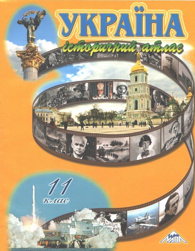 11 клас. Україна історичний атлас (Лоза Ю.І.), Мапа