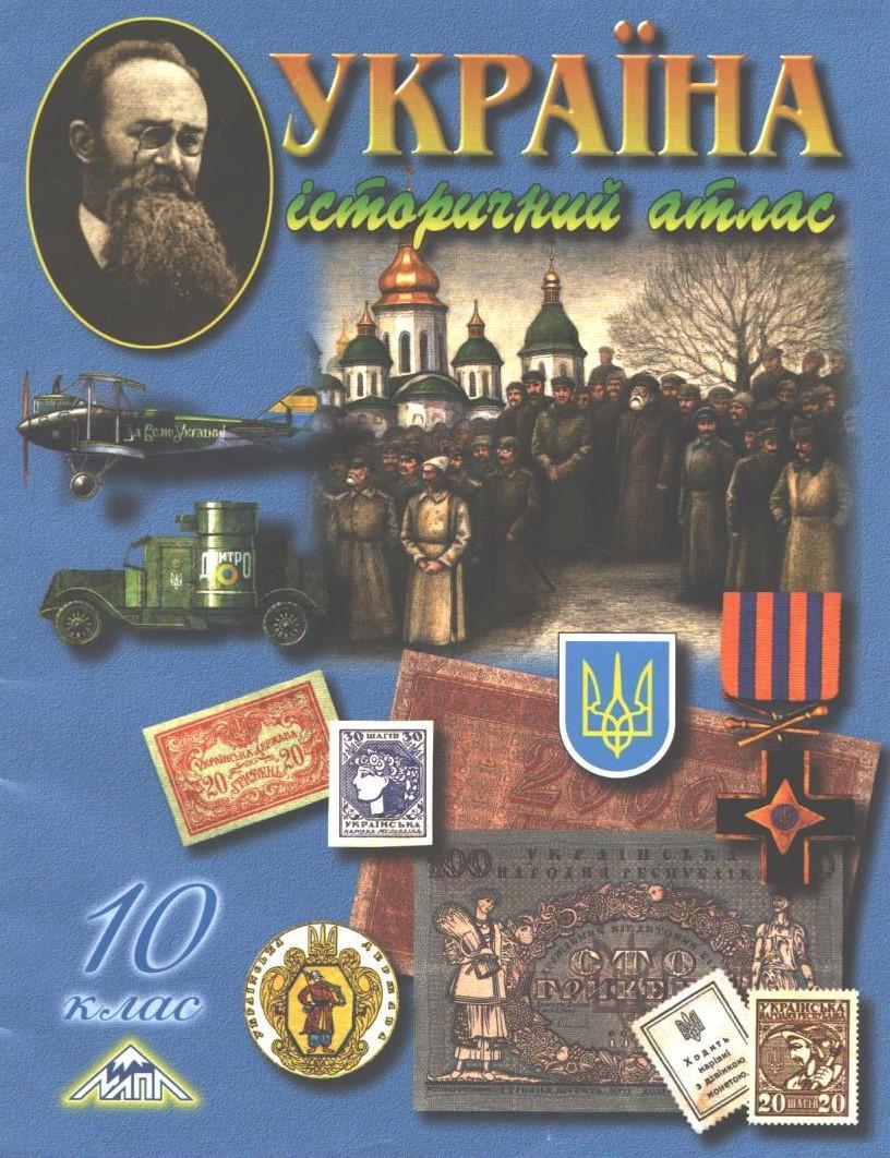 10 клас. Україна. Історичний атлас (Лоза Ю.І.), Мапа