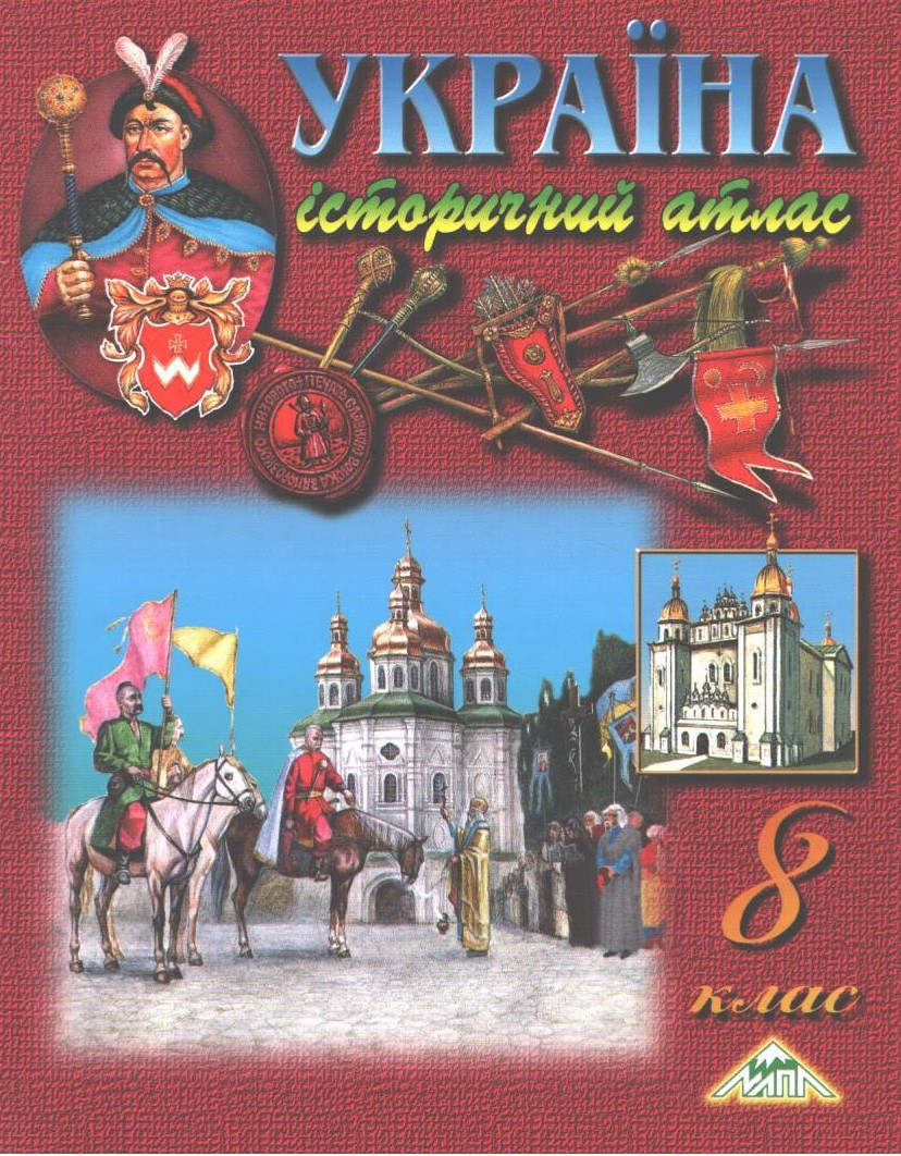 8 клас. Україна історичний атлас (Лоза Ю.І.), Мапа
