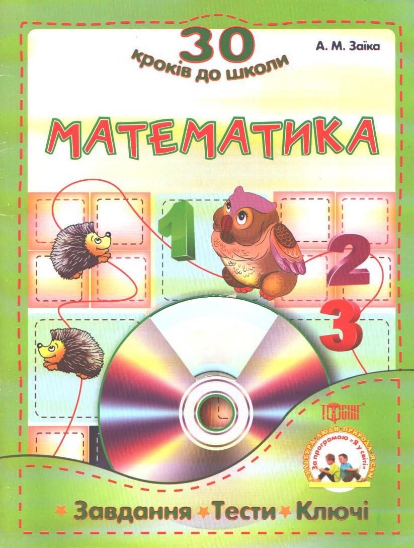 30 кроків до школи. Математика. Завдання, тести, ключі (Заїка А.М.), Торсінг