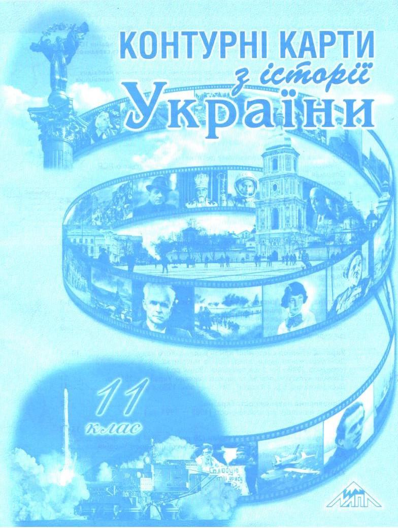 11 клас. Контурні карти з історії України (Лоза Ю.І.), Мапа
