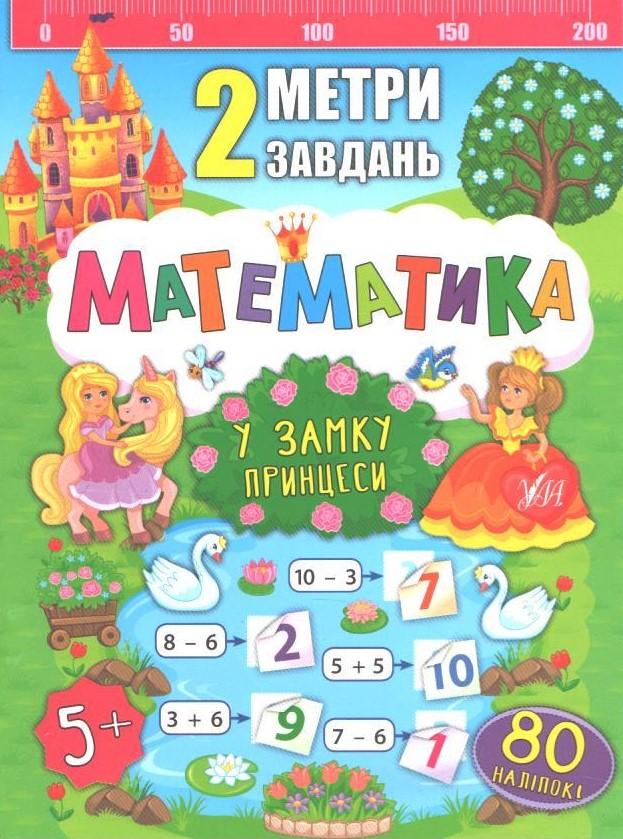 2 метри завдань, Математика 5+, 80 наліпок (Смирнова К.В.),