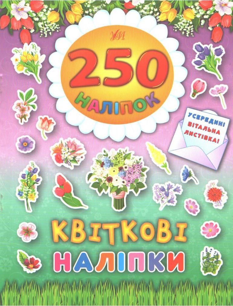 250 наліпок. Квіткові наліпкі (Смирнова К.В.), Ула