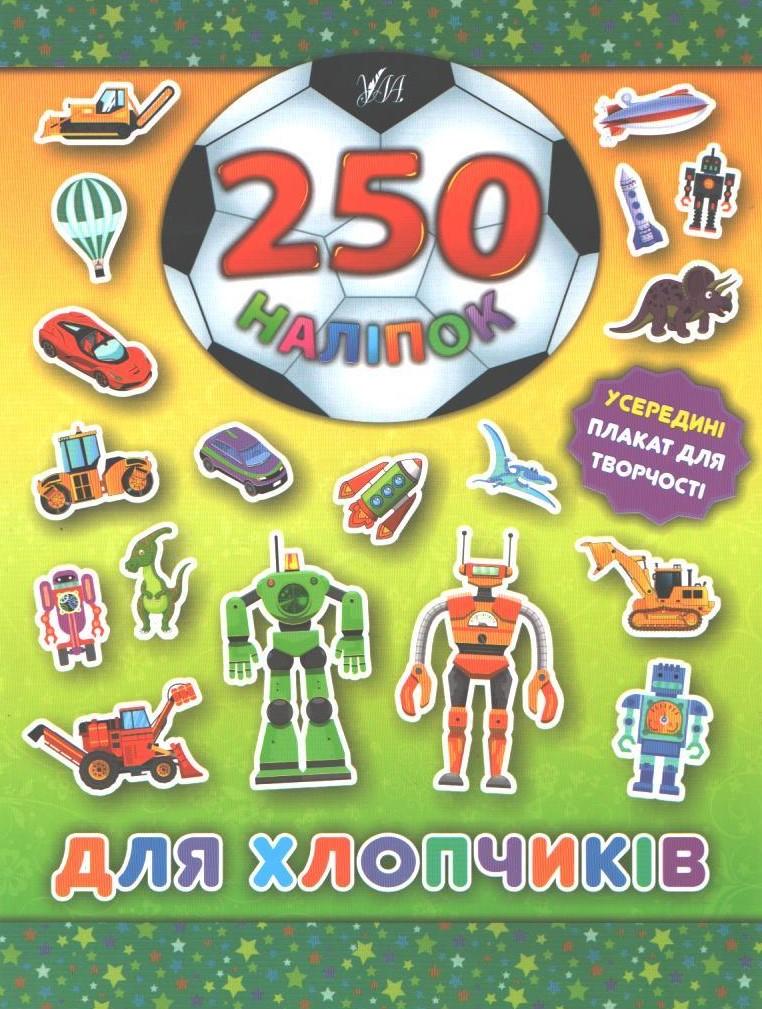 250 наліпок. Для хлопчиків, Робот (Смирнова К.В.), Ула