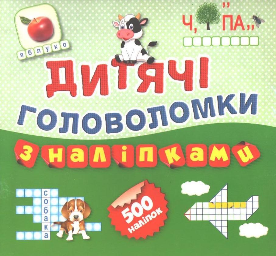 Дитячі судоку з наліпками. Книга 1. 500 наліпок (Кієнко Л.В.), Торсінг