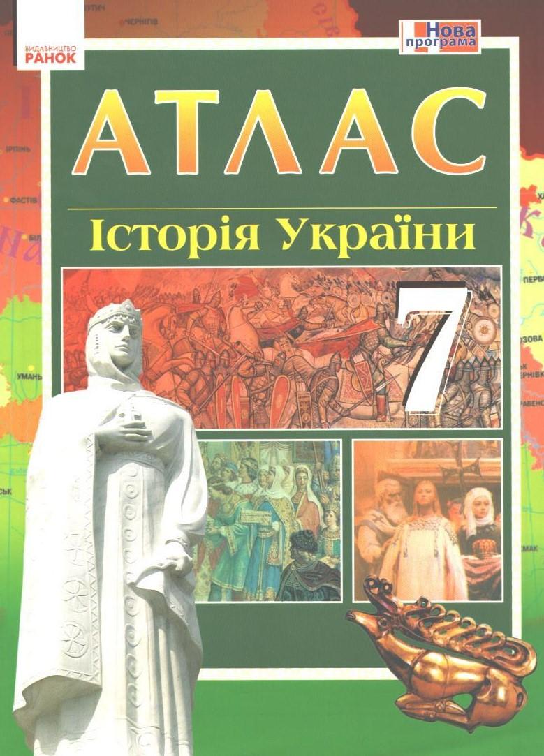 7 клас. Атлас. Історія України (Гісем О.В., Мартинюк О.О.), Ранок