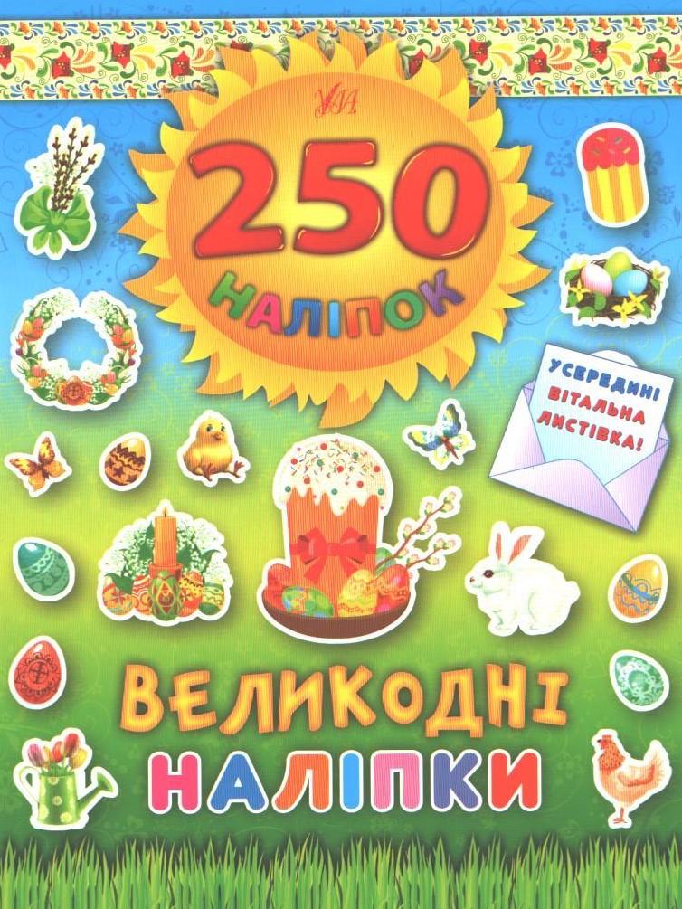 250 наліпок. Великодні наліпкі (Смирнова К.В.), Ула