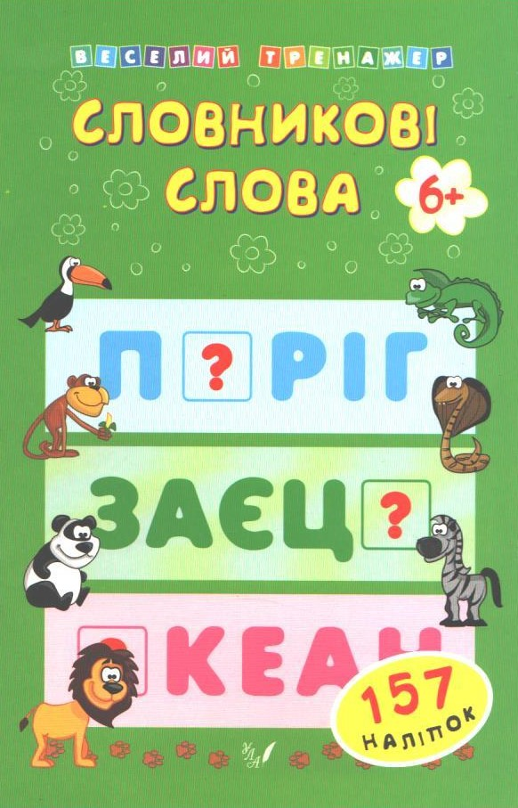 6 + Словнікові слова. 157 наліпок (Коротяєва Є.В.), Ула