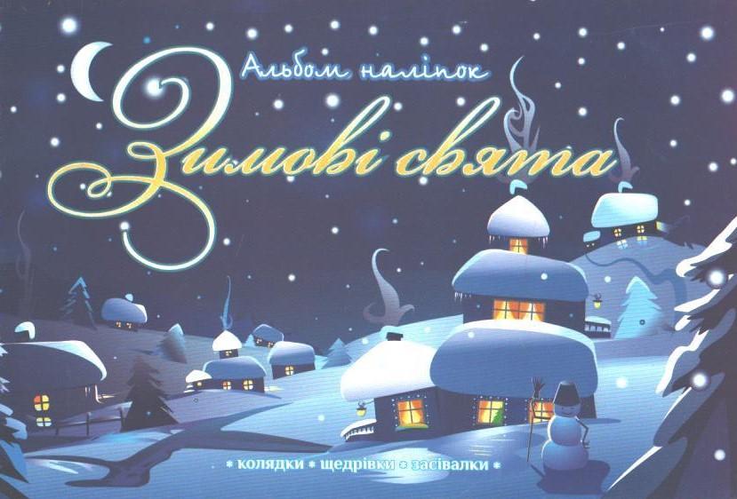 Альбом наліпок. Зимові свята + колядки, щедрівки, засівалкі, АССА