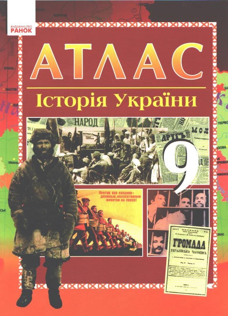 9 клас. Атлас. Історія України (Гісем О.В., Мартинюк О.О.), Ранок