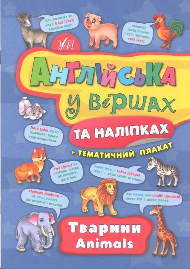 Англійська у Віршах та наліпках + Тематичний плакат. Тварини (Іванець Л.І.), Ула