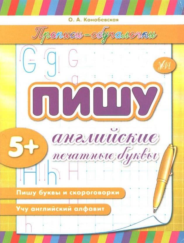 5+ Прописи-Обучалочка. Пишу англійські друковані літери (Конобевская О.А.), Ула