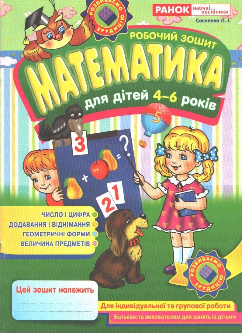Математика для дітей 4-6 років. Робочий зошит (Сосненко Л.І.), Ранок