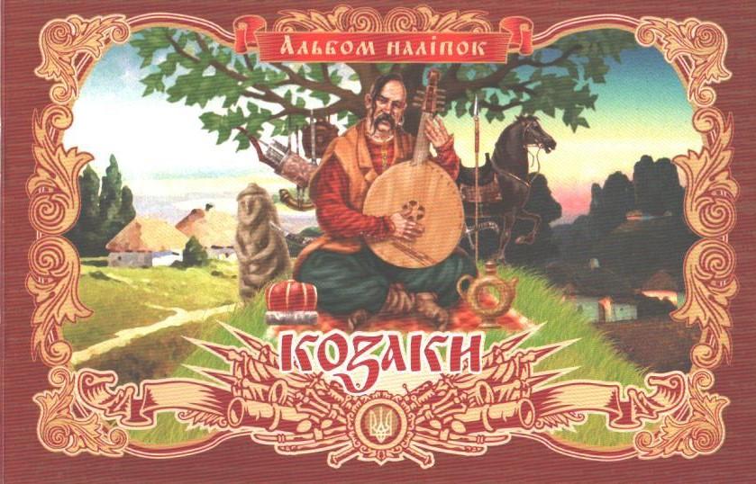 Альбом наліпок. Козаки (Панченко О.І.), АССА