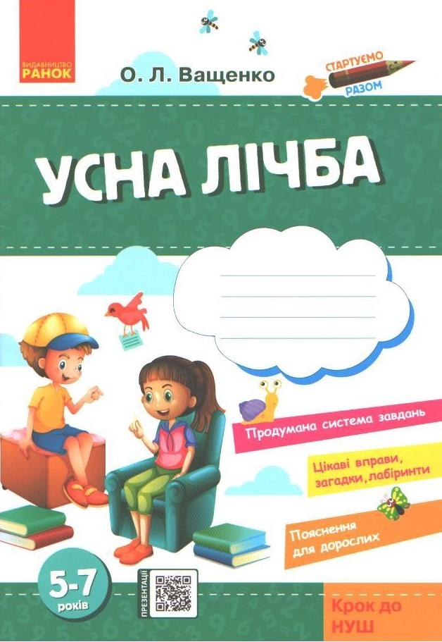 5-7 років. Усна лічба (Ващенко О.Л.), Ранок